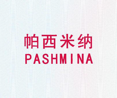 帕西米纳;PASHMINA