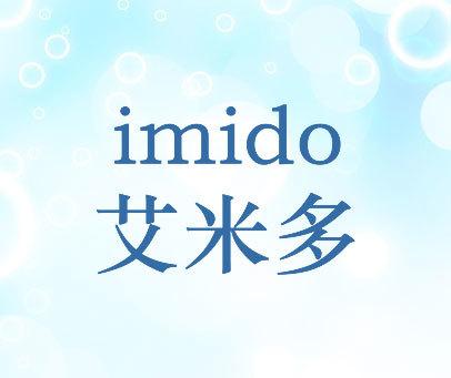 艾米多-IMIDO