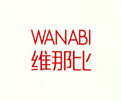 维那比-WANABI