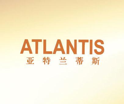 亚特兰蒂斯;ATLANTIS