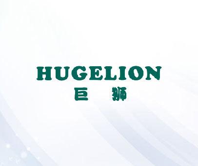 巨狮-HUGELION