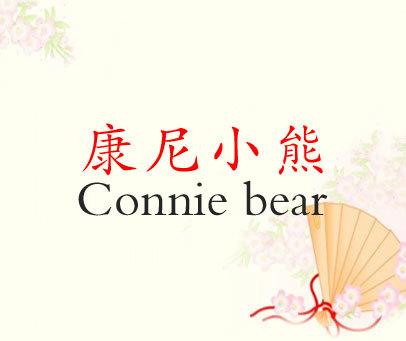 康尼小熊 发-CONNIE BEAR