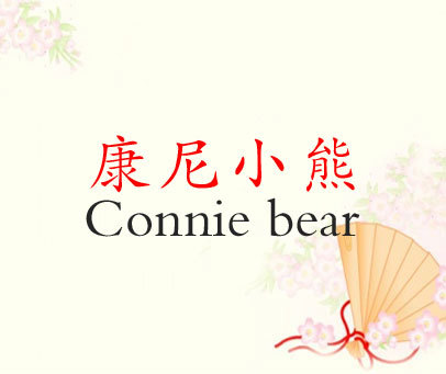 康尼小熊-CONNIE BEAR
