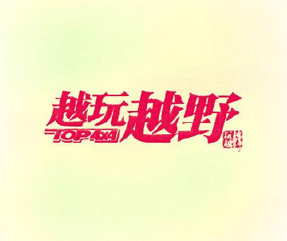 越玩越野-TOP-4X4