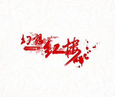 幻想红楼-ONLINE