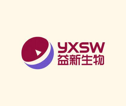 益新生物 YXSW