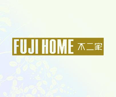 不二家- FUJI HOME