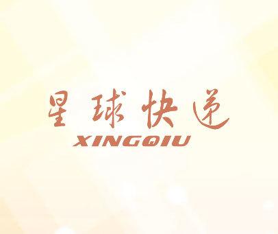 星球快递-XINGQIU