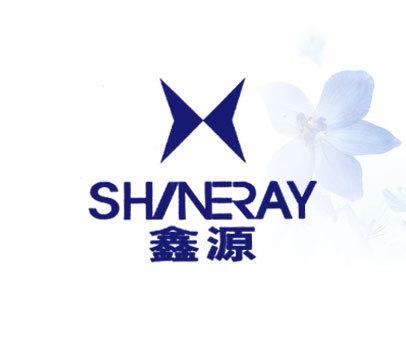 鑫源-SHINERAY