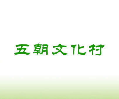 五朝文化村