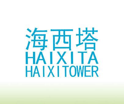 海西塔-HAIXITOWER