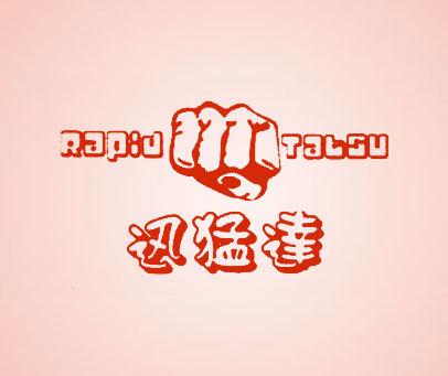 迅猛达-RAPID-TATSU