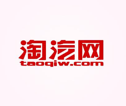 淘汽网-TAOQIW.COM