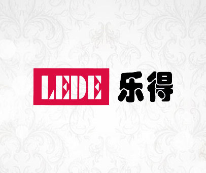 乐得;LE-DE