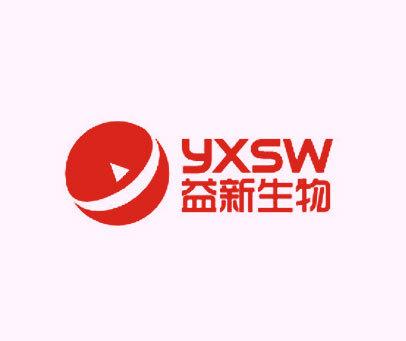 益新生物-YXSW