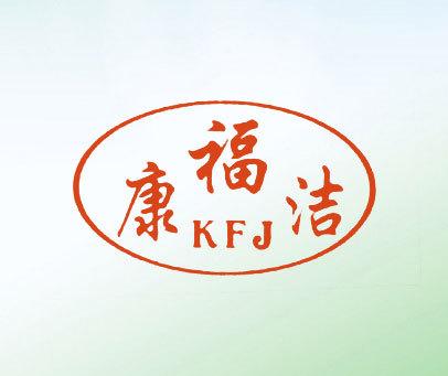 康福洁-KFJ