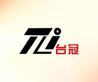台冠-TLI