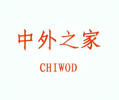 中外之家-CHIWOD