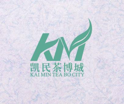 凯民茶博城-KAI-MIN-TEA-BO-CITY