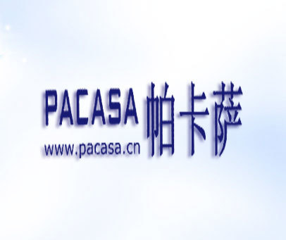 帕卡萨-PACASA WWW.PACASA.CN