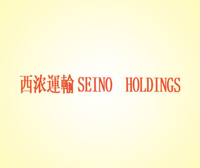 西浓运输-SEINO-HOLDINGS