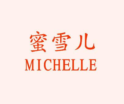 蜜雪儿-MICHELLE