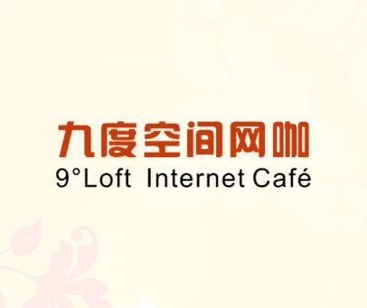 九度空间网咖-9°-LOFT INTERNET CAFE