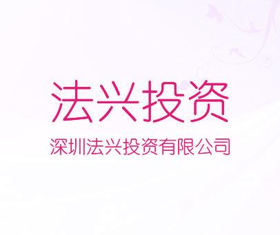 法兴投资-深圳法兴投资有限公司