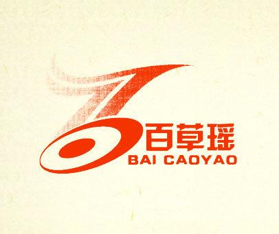 百草瑶-BAI-CAO-YAO