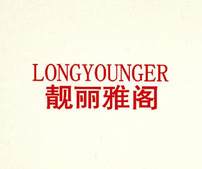 靓丽雅阁-LONGYOUNGER
