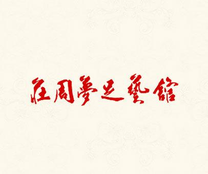 庄周梦足艺馆