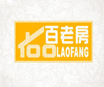 百老房-100-LAOFANG