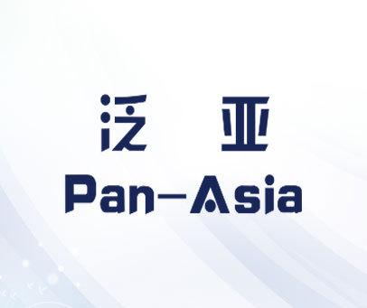 泛亚-PAN-ASIA