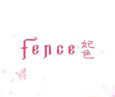 妃色;FENCE