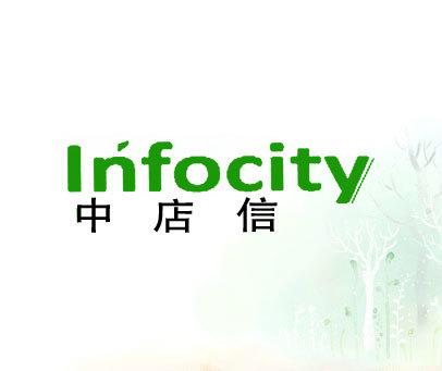 中店信-INFOCITY