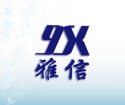 雅信-YX