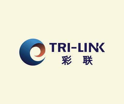 彩联-TRI-LINK