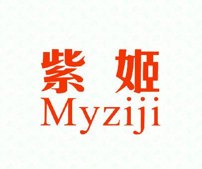紫姬-MYZIJI