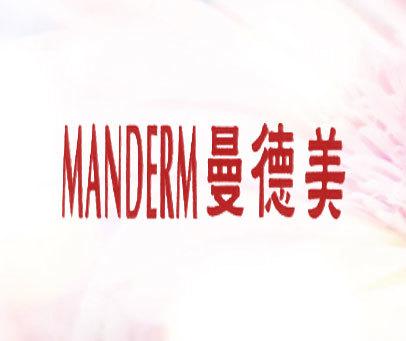 曼德美-MANDERM