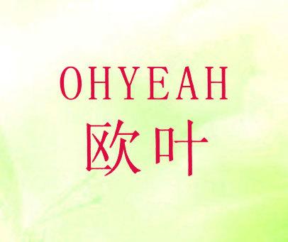欧叶-OHYEAH