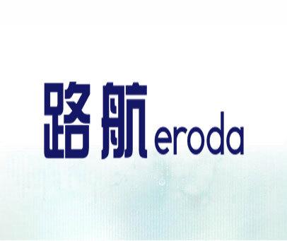 路航-ERODA