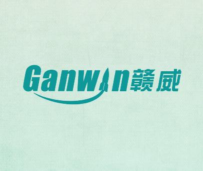 赣威- GANWIN