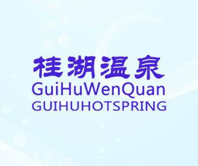桂湖温泉-GUIHUHOTSPRING
