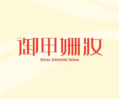 御甲姗妆-ROYAL-DRESSING-ROOM