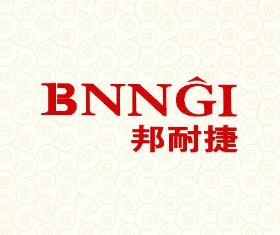 邦耐捷-BNNGI