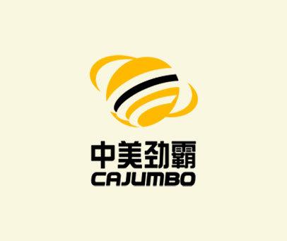 中美劲霸-CAJUMBO
