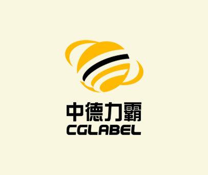 中德力霸-CGLABEL