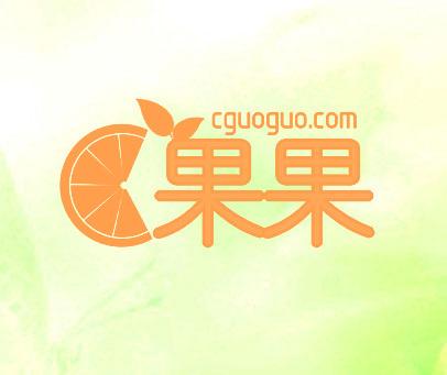 果果 -CGUOGUO.COM