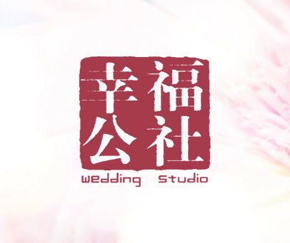 幸福公社-WEDDING STUDIO