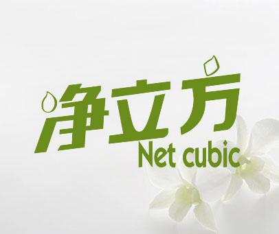 净立方- NET CUBIC